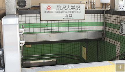 東急電鉄田園都市線「駒澤大学駅」西口を出ます。
