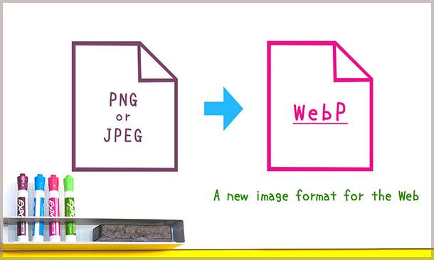 次世代フォーマットと呼ばれるWebPについて探ってみた
